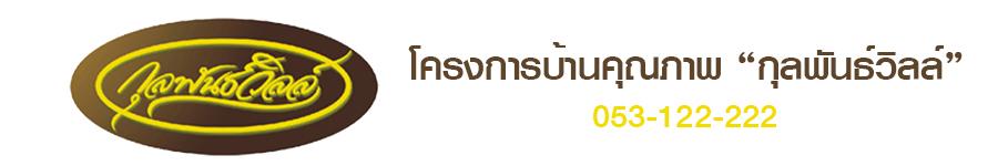Banner_kulapun