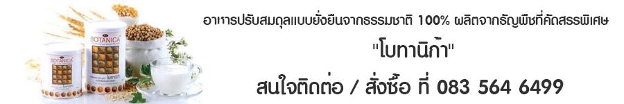 botanica_banner